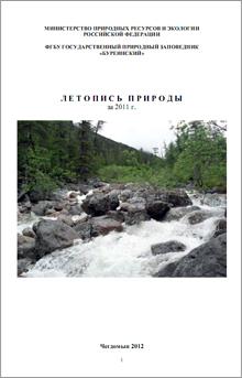 letopis2011