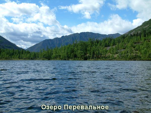 озеро--Перевальное